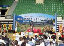 [안동]농촌지도자․생활개선 한마음대회 개최