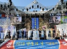 [안동]2018 안동의 날 기념행사 성대히 열려