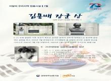 [안동]경북북부보훈지청, 이달의 우리지역 현충시설