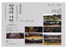 [안동]2020년 한국의 서원, 세계유산축전 도산서원에서 개막