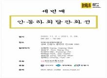 [안동]하회세계탈박물관, 세 번째 안동하회탈판화전 2021년 2월까지 연장.
