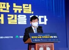 [안동]권영세 안동시장, 한국판 뉴딜 경청·공감 대구경북 대토론회 환영